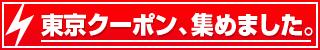 東京クーポンはコチラ